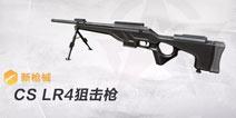 荒野行动CSLR4狙击枪哪里可以捡 CSLR4狙击枪刷新地点