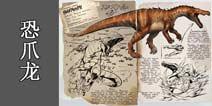 方舟生存进化恐爪龙代码 方舟手游恐爪龙怎么驯服