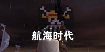 迷你世界【对战】琅琊阁-航海时代