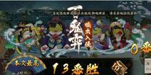 阴阳师百鬼弈呱太入侵攻略 呱太阵容御魂推荐