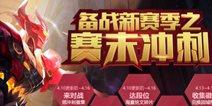 备战新赛季活动上线 王者荣耀4月10日更新公告