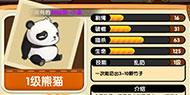 猴子很忙熊猫介绍 熊猫属性图鉴