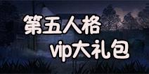 第五人格vip大礼包来袭 数量有限先到先得