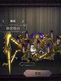 第五人格蜘蛛黄金烛台皮肤怎么得 瓦尔莱塔黄金烛台皮肤获得方法