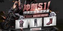 绝地求生刺激战场【冲刺S1赛季】活动上线 疯狂集玫瑰换突袭者套装