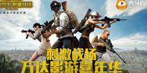 《绝地求生:刺激战场》手游万达嘉年华济南站 线下吃鸡邀你来战!