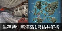 CF手游新海岛1号钻井解析