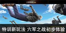 CF手游六军激战新玩法来袭 全新生存特训玩法