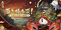 阴阳师4月18日正式服更新公告:蜃气楼,震撼来袭!
