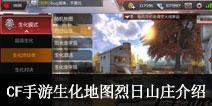 CF手游生化地图烈日山庄介绍
