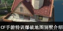 CF手游特训爆破地图别墅介绍