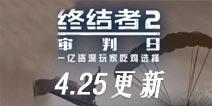 终结者2审判日4月25日更新:自定义头像+签到奖励更新