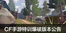 CF手游新版本来袭 全新地图林间别墅上线