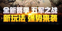 绝地求生全军出击新玩法决胜五军上线 4月26日不停机更新公告