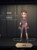 第五人格机械师创意紫