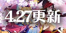 阴阳师新式神猫掌柜降临 4月27日正式服更新公告