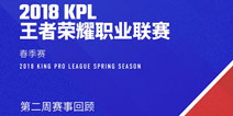 王者荣耀2018年KPL春季赛第二周赛事回顾 BA、Hero新势力崛起