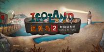 迷失岛2时间的灰烬首登steam平台 5月2日正式发行