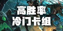 炉石传说官方推荐:女巫森林高胜率冷门卡组