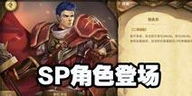 万象物语SP崭新角色登场 辉煌赋魂5月11日限时开放