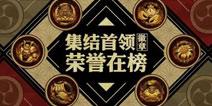 阴阳师全新徽章墙功能将于5月9日更新上线