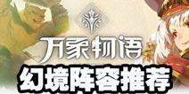 万象物语幻境阵容推荐