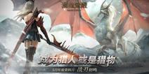 """《猎魂觉醒》首部年度资料片""""战刃初鸣""""来袭"""