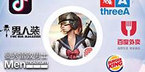 《终结者2》跨界盘点 携手十大品牌开拓吃JI战场