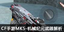CF手游MK5-机械纪元武器解析 MK5机械纪元怎么样