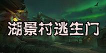 第五人格湖景村大门在哪 湖景村逃生门位置介绍