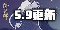 阴阳师5月9日维护更新公告:贪吃鬼功能上线