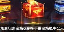 CF手游炫彩狙击宝箱&变换手雷宝箱概率公示