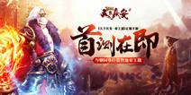 《天下长安-帝王道》手游5月16日首测 打造至尊帝王体验