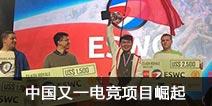 中国又一电竞项目崛起 世界冠军来华打比赛