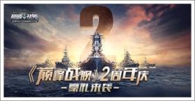 《巅峰战舰》2周年庆 豪礼来袭