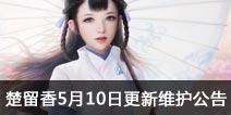 楚留香5月10日更新维护公告 全新竞拍系统上线