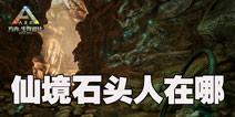 方舟生存进化仙境石头人在哪刷 方舟仙境石头人位置介绍