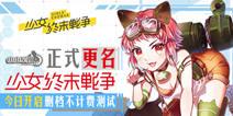 《小小军姬》更名为《少女终末战争》 今日迎来删档不计费测试