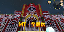 迷你世界【创造】MT・圣诞夜