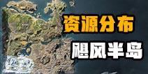 荒野行动海岛地图资源分布 荒野行动海岛地图水厂攻略介绍