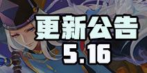 阴阳师5月16日更新公告 SSR面灵气降临,SSR概率翻升!