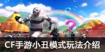 CF手游小丑模式玩法介绍 小丑模式说明