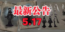 第五人格5月17日更新公告 红蝶上线花嫁皮肤上架商城