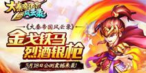 放置卡牌游戏《大秦帝国风云录》 5月18日震撼公测