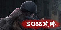 明日之后BOSS大全 BOSS位置以及打法攻略