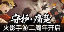 火影忍者疾风传5.17更新公告 火影手游二周年开启