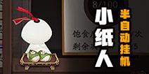 阴阳师5月19日更新公告 新增自动小纸人