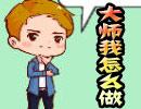 奥奇漫画—大师