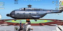 荒野行动疑似新载具曝光 大型神秘直升机空降