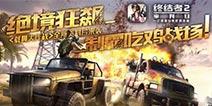网易520猛料出击 《终结者2:审判日》全新资料片上演飞车大战